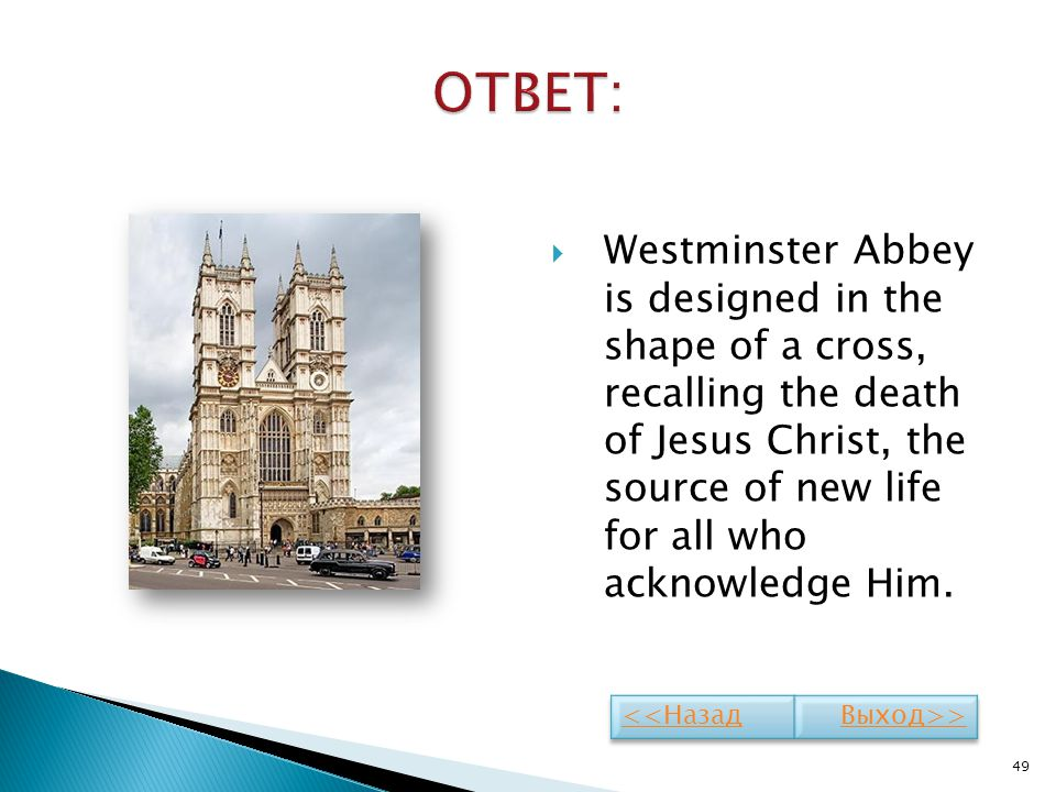 Westminster Abbey is designed in the shape of a cross, recalling the death of Jesus Christ, the source of new life for all who acknowledge Him. 49