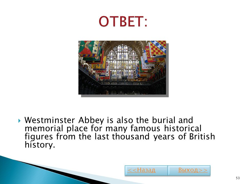 Westminster Abbey is also the burial and memorial place for many famous historical figures from the last thousand years of British history. 53