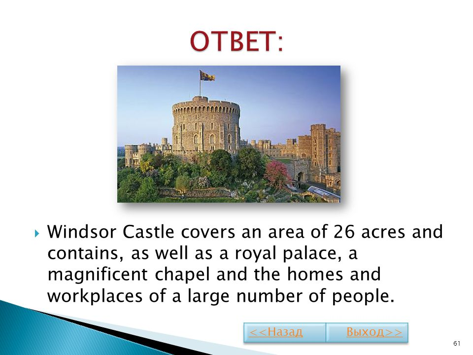 Windsor Castle covers an area of 26 acres and contains, as well as a royal palace, a magnificent chapel and the homes and workplaces of a large number