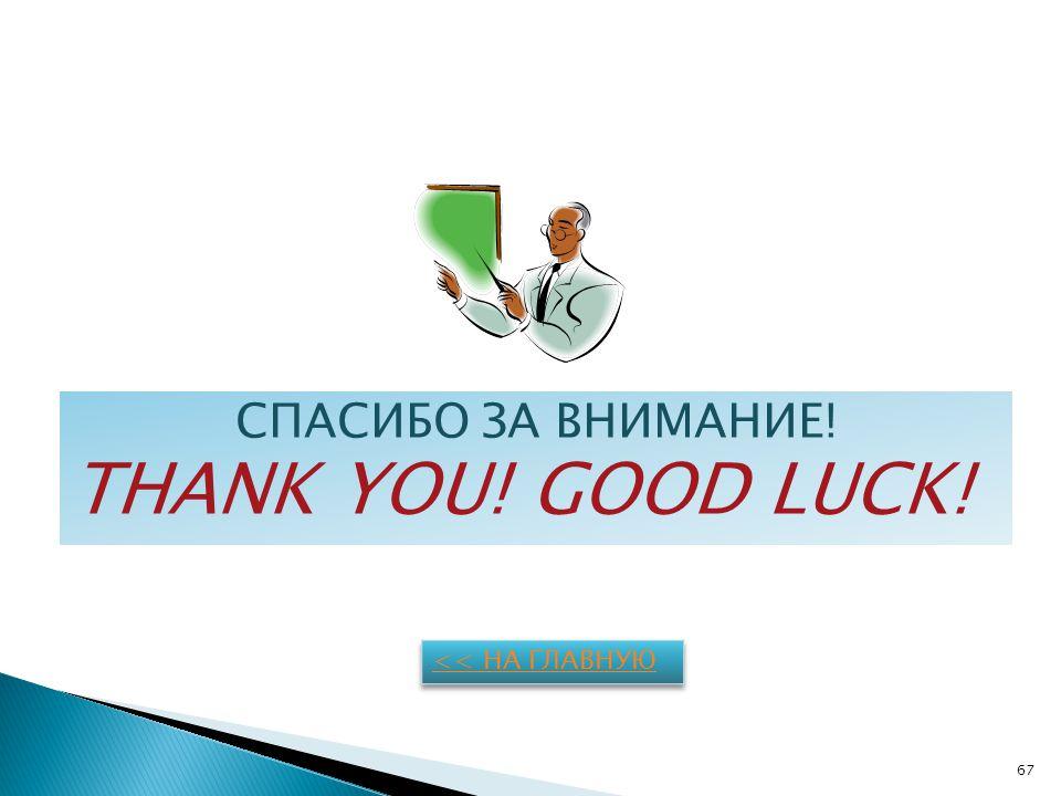 СПАСИБО ЗА ВНИМАНИЕ! THANK YOU! GOOD LUCK! 67