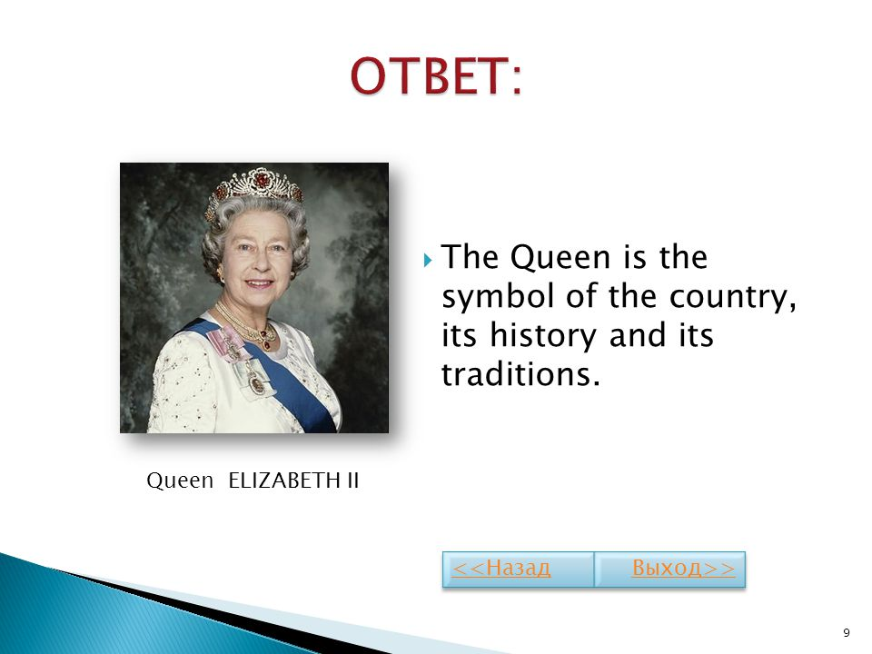 The Queen is the symbol of the country, its history and its traditions. 9 Queen ELIZABETH II