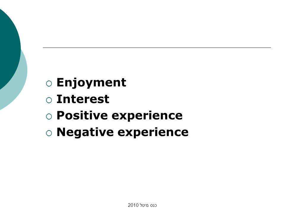 כנס מיטל 2010 Enjoyment Interest Positive experience Negative experience