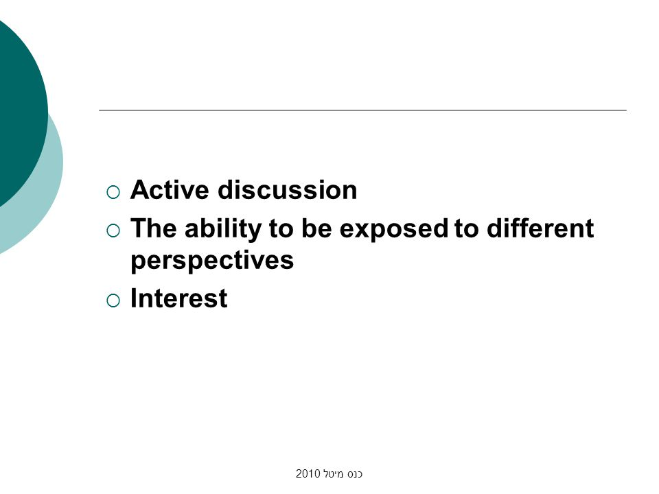 כנס מיטל 2010 Active discussion The ability to be exposed to different perspectives Interest