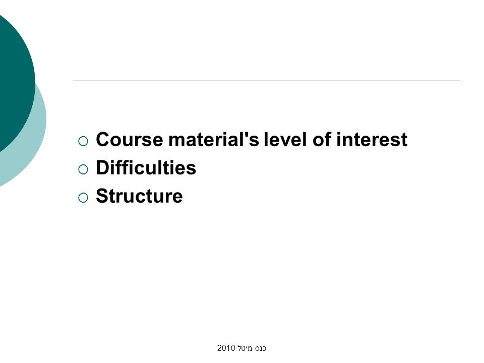 כנס מיטל 2010 Course material s level of interest Difficulties Structure