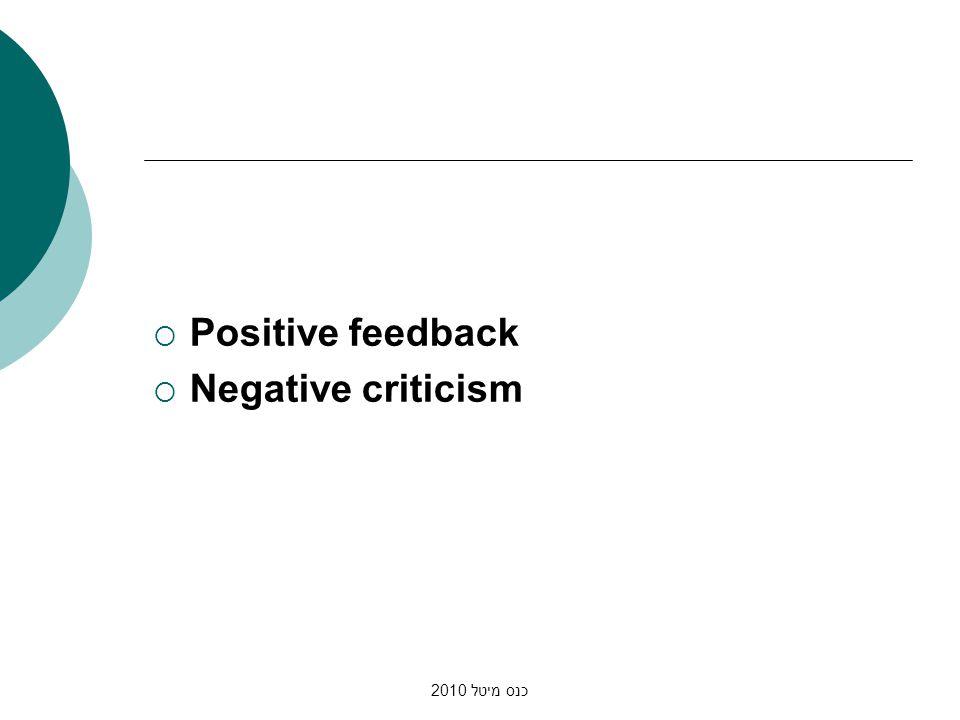 כנס מיטל 2010 Positive feedback Negative criticism