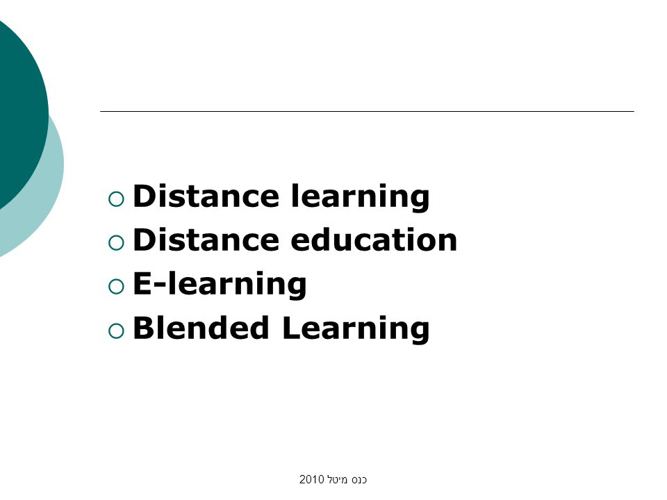 כנס מיטל 2010 Distance learning Distance education E-learning Blended Learning