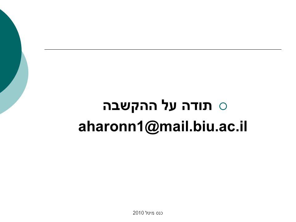 כנס מיטל 2010 תודה על ההקשבה aharonn1@mail.biu.ac.il