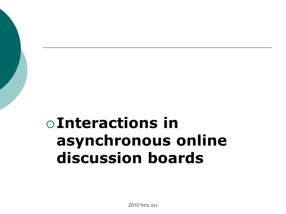 כנס מיטל 2010 Interactions in asynchronous online discussion boards