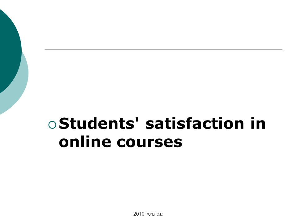 כנס מיטל 2010 Students satisfaction in online courses