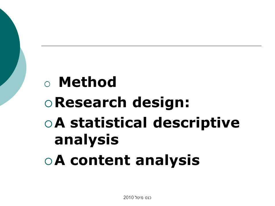 כנס מיטל 2010 Method Research design: A statistical descriptive analysis A content analysis