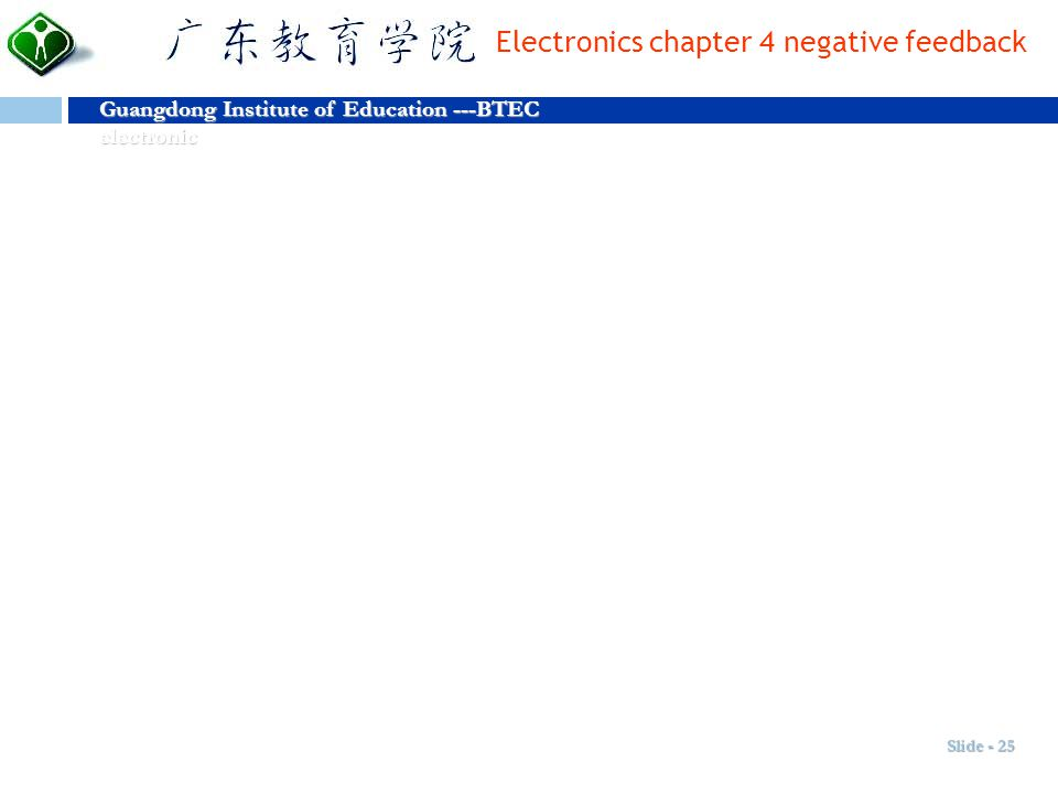 et Dignitas Guangdong Institute of Education ---BTEC electronic Amor Electronics chapter 4 negative feedback Slide - 25