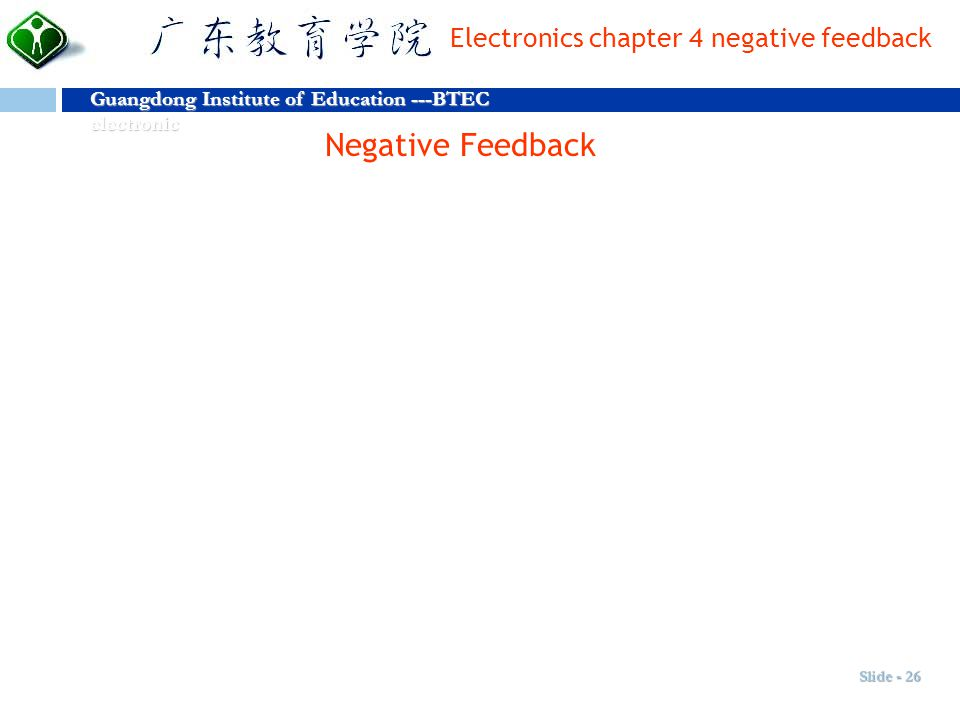 et Dignitas Guangdong Institute of Education ---BTEC electronic Amor Electronics chapter 4 negative feedback Slide - 26 Negative Feedback