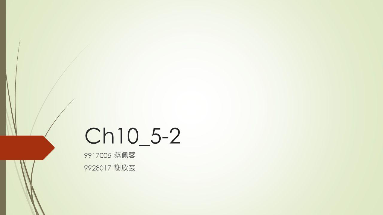 Ch10_5-2 9917005 9928017