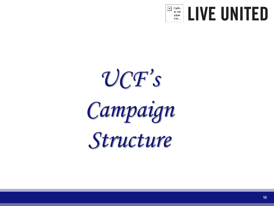 10 UCFsCampaignStructure