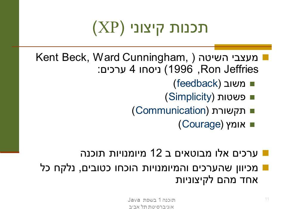 תוכנה 1 בשפת Java אוניברסיטת תל אביב 11 תכנות קיצוני (XP) מעצבי השיטה (Kent Beck, Ward Cunningham, Ron Jeffries, 1996) ניסחו 4 ערכים: משוב (feedback)