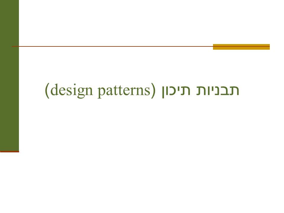 תבניות תיכון (design patterns)