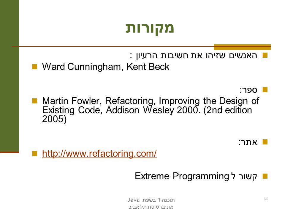תוכנה 1 בשפת Java אוניברסיטת תל אביב 48 מקורות האנשים שזיהו את חשיבות הרעיון : Ward Cunningham, Kent Beck ספר: Martin Fowler, Refactoring, Improving t