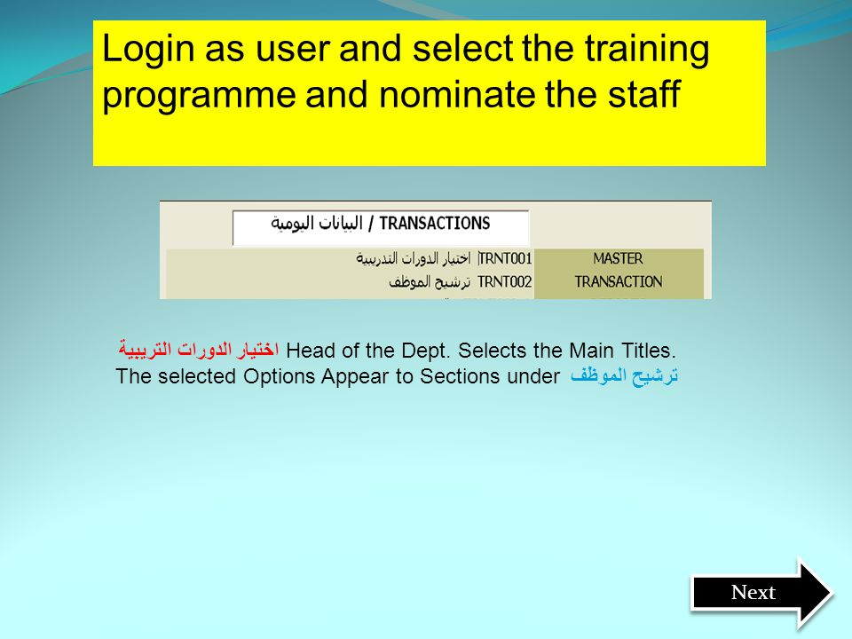 Login as user and select the training programme and nominate the staff اختيار الدورات التريبية Head of the Dept. Selects the Main Titles. The selected