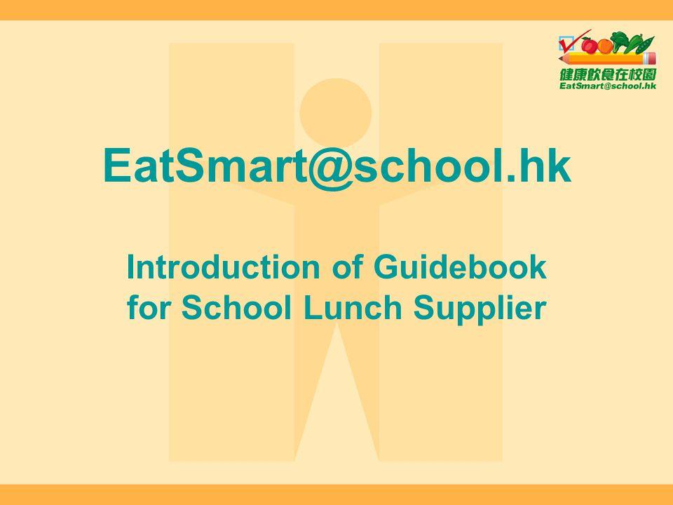 EatSmart@school.hk Introduction of Guidebook for School Lunch Supplier