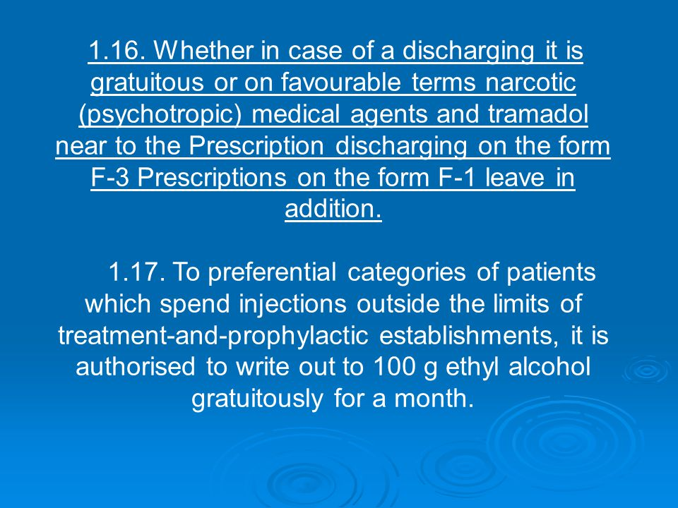 1.16. Whether in case of a discharging it is gratuitous or on favourable terms narcotic (psychotropic) medical agents and tramadol near to the Prescri