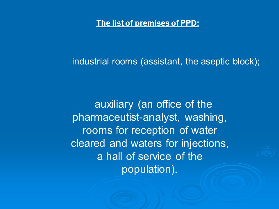 The list of premises of PPD: industrial rooms (assistant, the aseptic block); auxiliary (an office of the pharmaceutist-analyst, washing, rooms for reception of water cleared and waters for injections, a hall of service of the population).