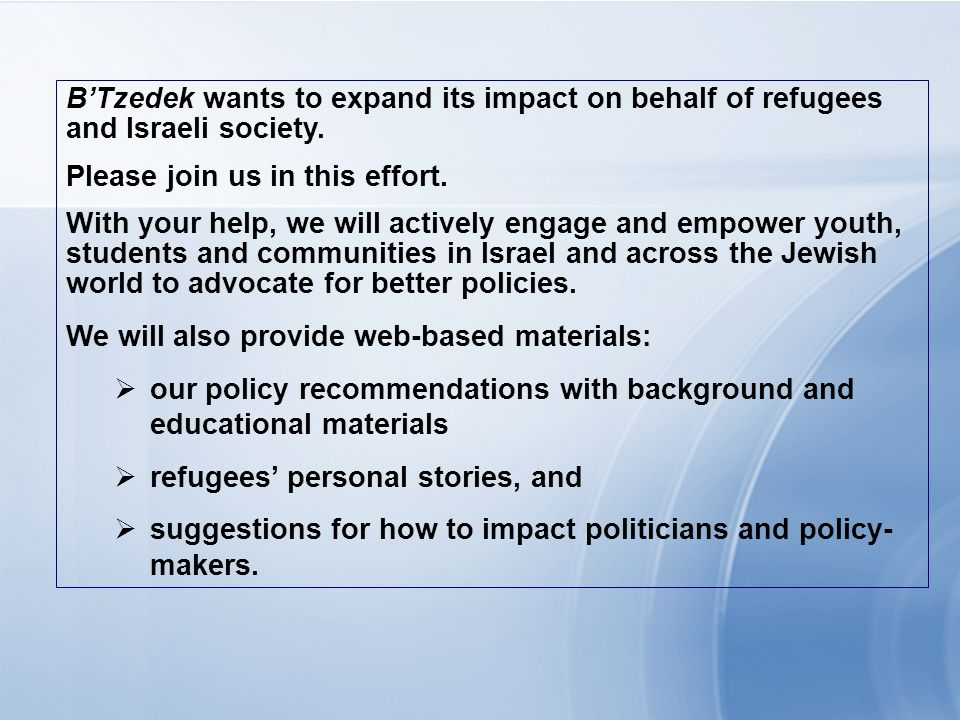 BTzedek wants to expand its impact on behalf of refugees and Israeli society. Please join us in this effort. With your help, we will actively engage a