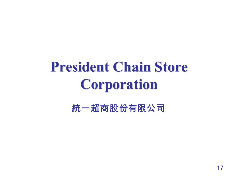17 President Chain Store Corporation
