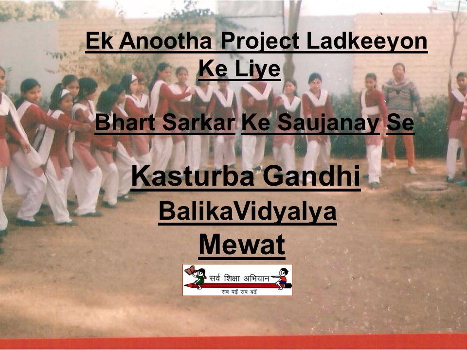 Ek Anootha Project Ladkeeyon Ke Liye Bhart Sarkar Ke Saujanay Se Kasturba Gandhi BalikaVidyalya Mewat