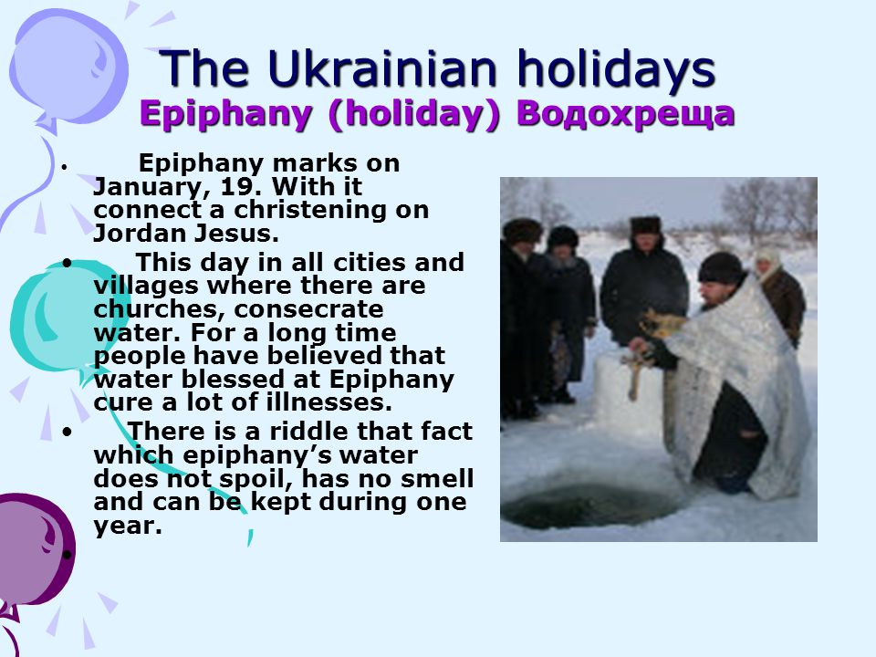 The Ukrainian holidays Epiphany (holiday) Водохреща Someone is declined to count, that this is assisted with silver from a cross, which priest immerses in water during a ceremony.