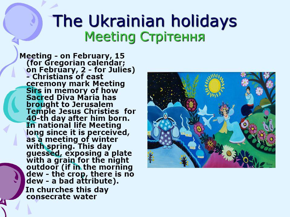 The Ukrainian holidays Meeting Стрітення Meeting - on February, 15 (for Gregorian calendar; on February, 2 - for Julies) - Christians of east ceremony