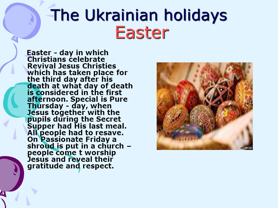 The Ukrainian holidays Easter Easter - day in which Christians celebrate Revival Jesus Christies which has taken place for the third day after his dea