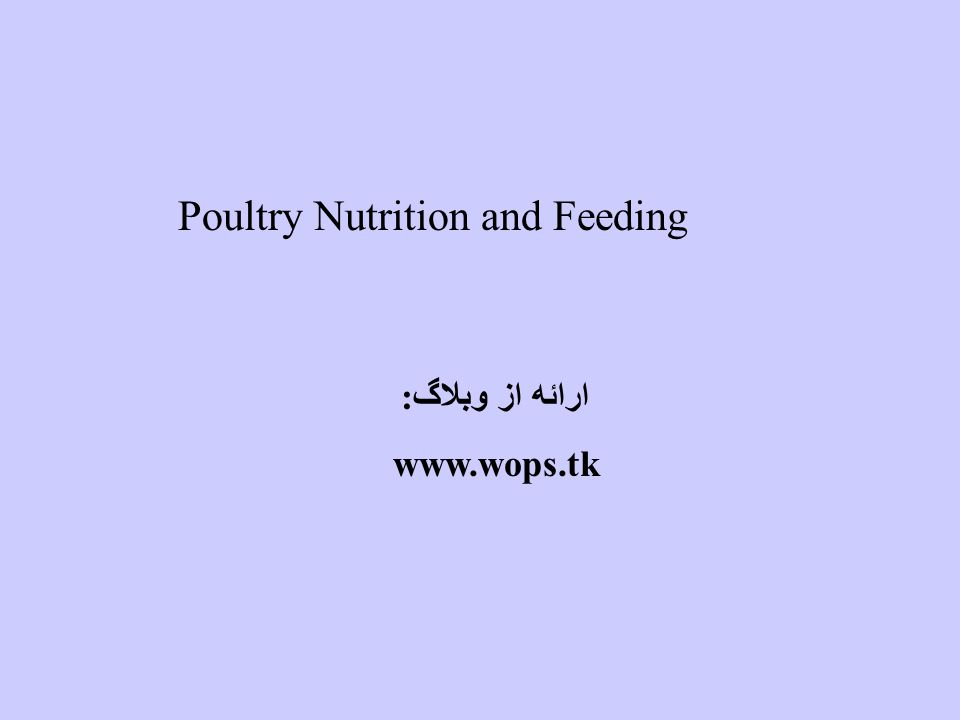 Poultry Nutrition and Feeding ارائه از وبلاگ: www.wops.tk