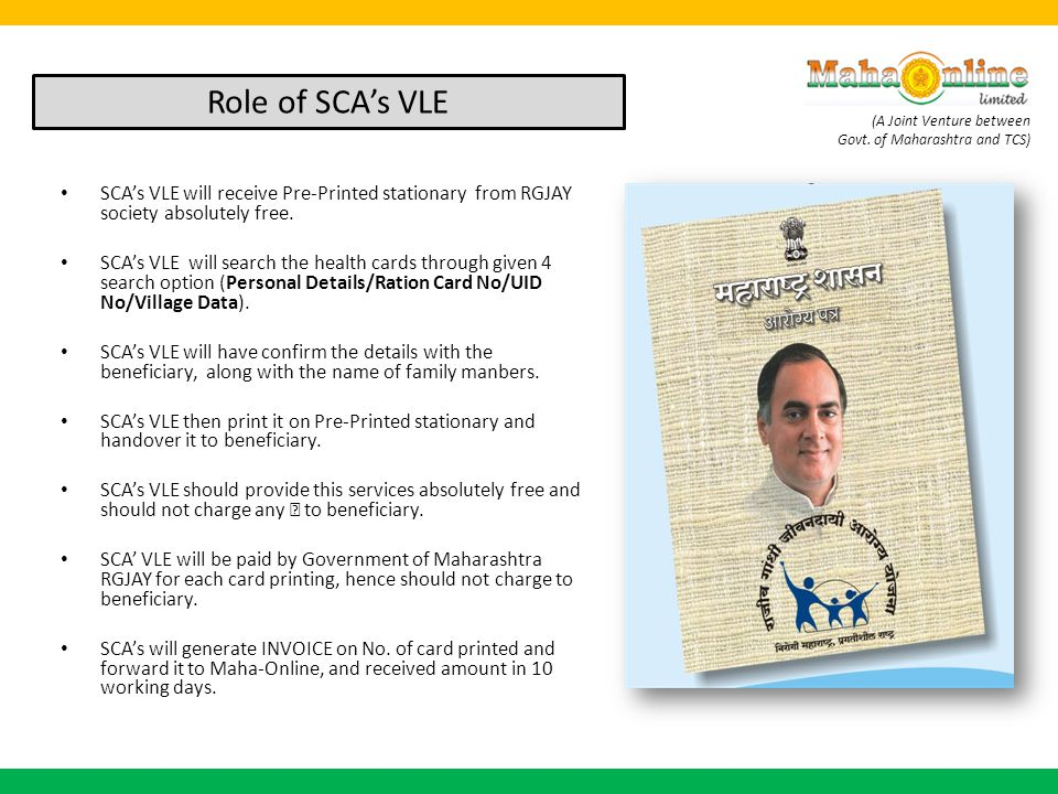 (A Joint Venture between Govt. of Maharashtra and TCS) Role of SCAs VLE SCAs VLE will receive Pre-Printed stationary from RGJAY society absolutely fre