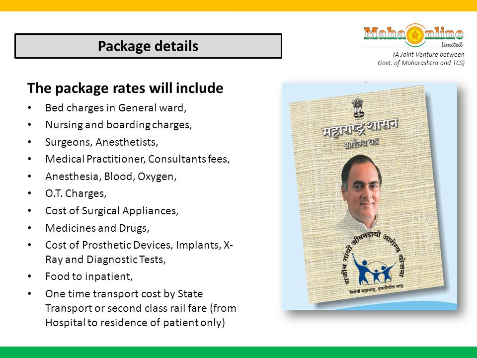 (A Joint Venture between Govt. of Maharashtra and TCS) Package details The package rates will include Bed charges in General ward, Nursing and boardin
