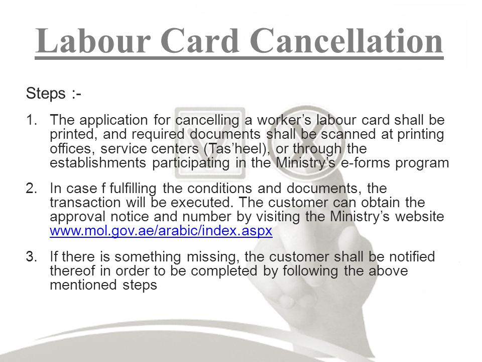 Labour Card Cancellation Steps :- 1.The application for cancelling a workers labour card shall be printed, and required documents shall be scanned at