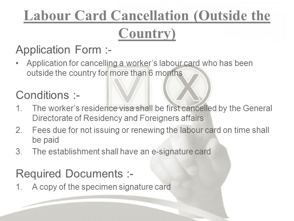 Labour Card Cancellation (Outside the Country) Application Form :- Application for cancelling a workers labour card who has been outside the country f