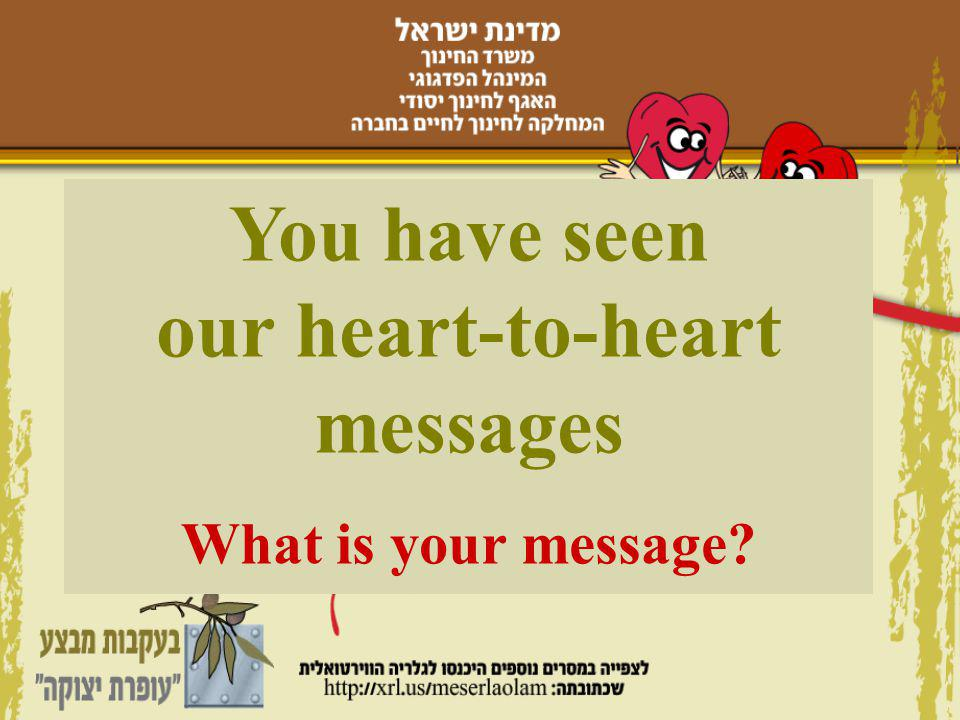 You have seen our heart-to-heart messages What is your message?
