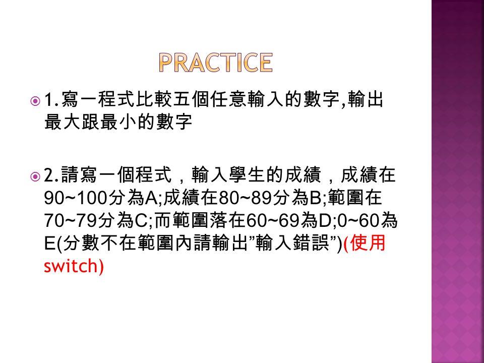 1., 2. 90~100 A; 80~89 B; 70~79 C; 60~69 D;0~60 E( ) ( switch)