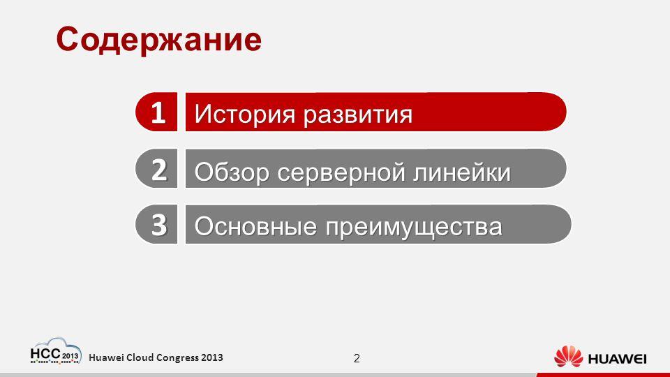 2 Huawei Cloud Congress 2013 Содержание 1 1 2 2 3 3 История развития Обзор серверной линейки Основные преимущества