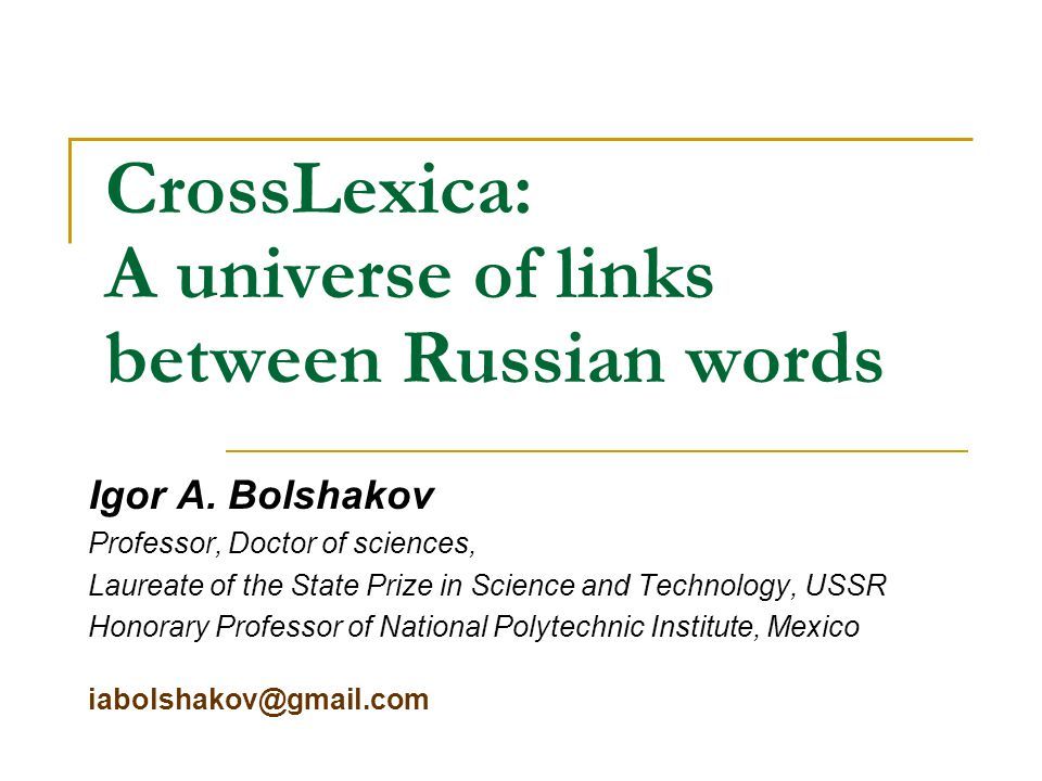 CrossLexica: A universe of links between Russian words Igor A.