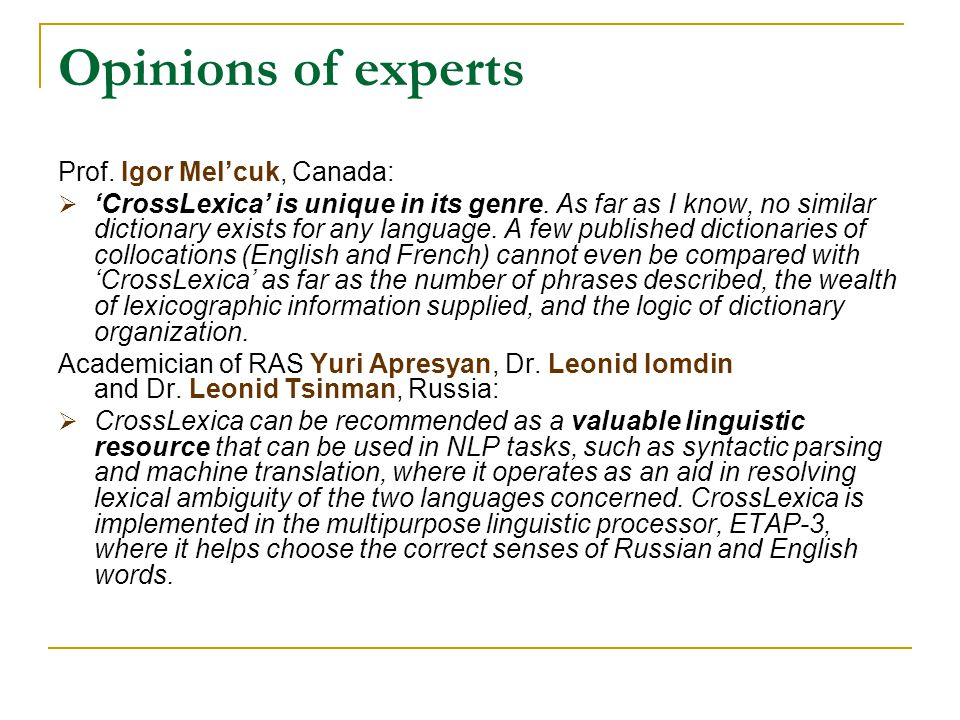 Оpinions of experts Prof. Igor Melcuk, Canada: CrossLexica is unique in its genre.