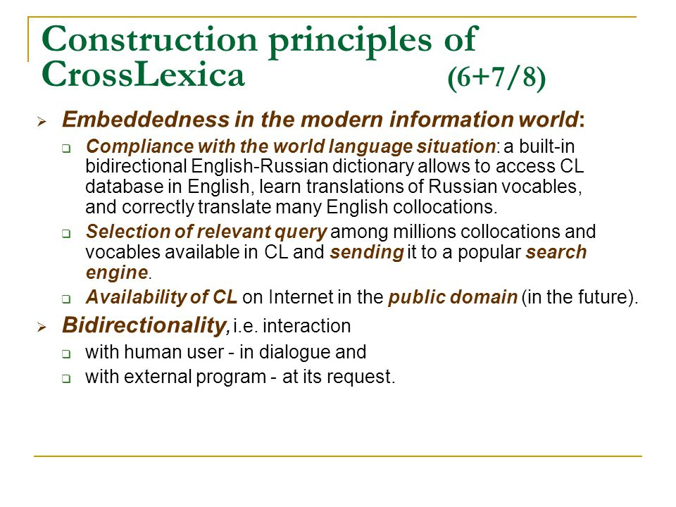 Construction principles of CrossLexica (6+7/8) Embeddedness in the modern information world: Compliance with the world language situation: a built-in bidirectional English-Russian dictionary allows to access CL database in English, learn translations of Russian vocables, and correctly translate many English collocations.