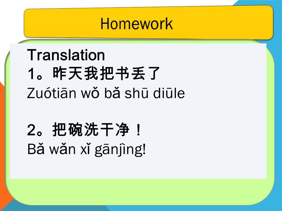 Translation 1 Zuótiān w ǒ b ǎ shū diūle 2 B ǎ w ǎ n x ǐ gānjìng!