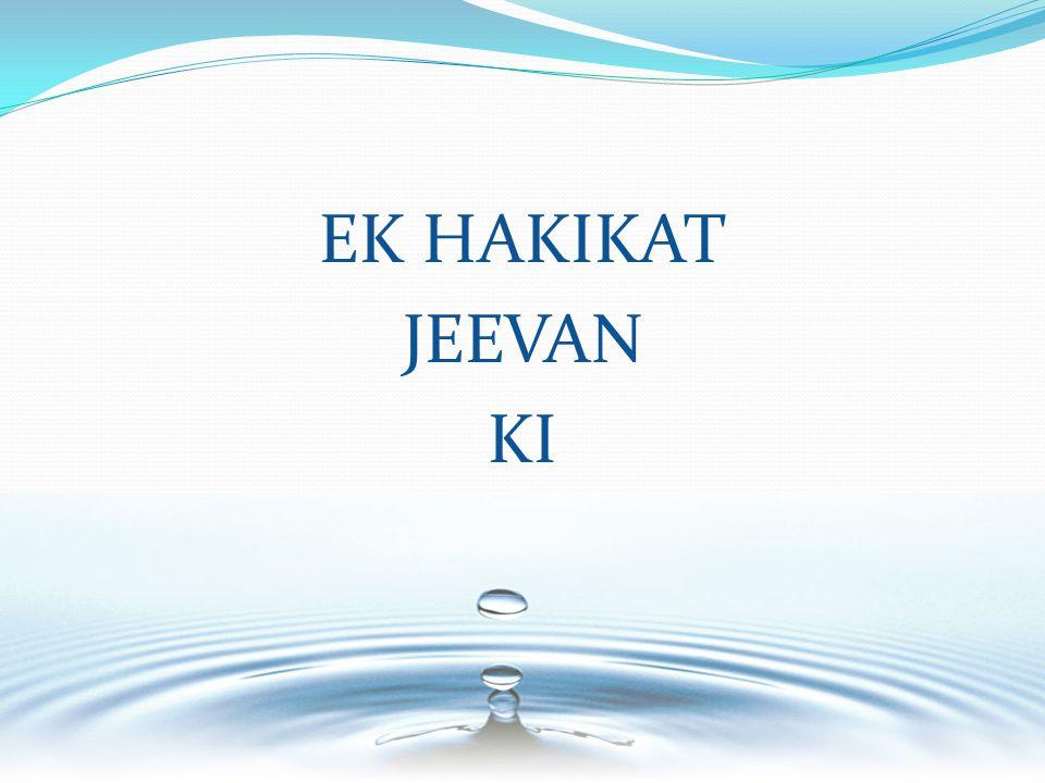 EK HAKIKAT JEEVAN KI