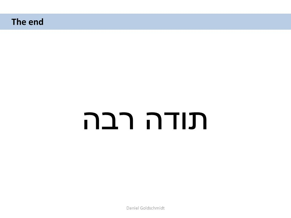 Daniel Goldschmidt The end תודה רבה