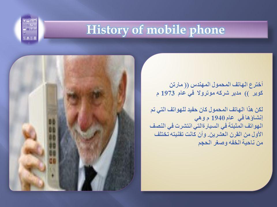 أخترع الهاتف المحمول المهندس (( مارتن كوبر )) مدير شركه موترولا في عام 1973 م لكن هذا الهاتف المحمول كان حفيد للهواتف التي تم إنشاؤها في عام 1940 م وه