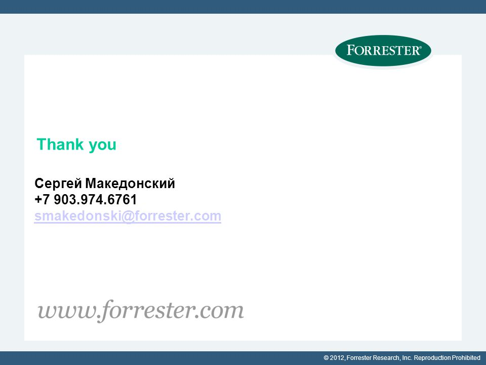 Thank you Сергей Македонский +7 903.974.6761 smakedonski@forrester.com