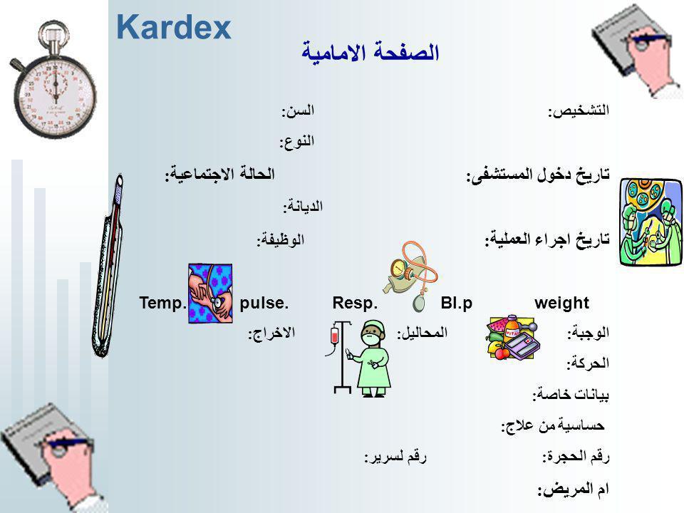 Kardex الصفحة الامامية التشخيص : السن : النوع : تاريخ دخول المستشفى : الحالة الاجتماعية : الديانة : تاريخ اجراء العملية : الوظيفة : Temp.