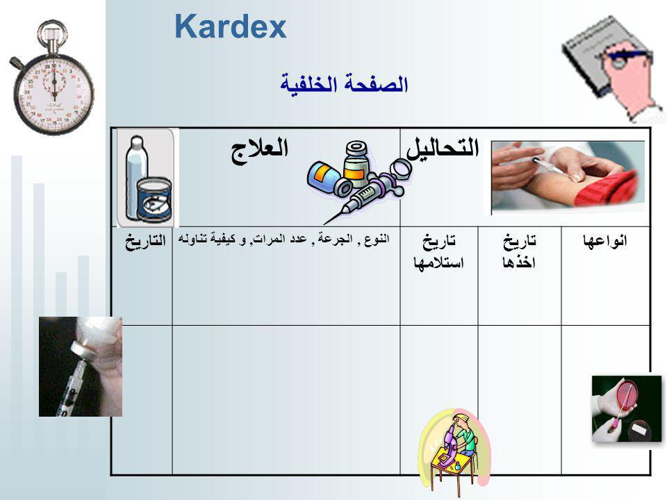 Kardex الصفحة الخلفية العلاجالتحاليل التاريخ النوع, الجرعة, عدد المرات, و كيفية تناوله تاريخ استلامها تاريخ اخذها انواعها