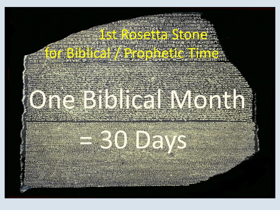 1st Rosetta Stone for Biblical / Prophetic Time One Biblical Month = 30 Days